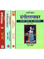 संगीतरत्नाकर: Sangeet Ratnakar (Sanskrit Text with Word-to-Word Meaning Hindi Translation) (With Notation) (Set of 4 Volumes)