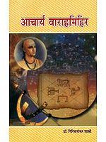 आचार्य वाराहमिहिर (संस्कृत एवं हिंदी अनुवाद)- Acharya Varahamihira