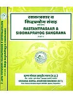 रसतन्त्रसार व सिद्धप्रयोग संग्रह: Rasa Tantra Sara and Siddha Prayog Sangraha - Encyclopedia of Ayurvedic Formulations (Set of 2 Volumes)