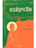 सद्धर्मपुण्डरीक : The Lotus Sutra (Text with Hindi Translation)(An Old and Rare Book)