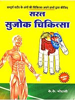 सरल सुजोक चिकित्सा: Simple Sujok Treatment: Do Your Treatment by Your Own Hands