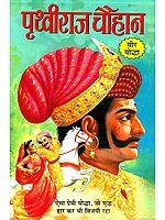 पृथ्वीराज चौहान: Prithviraj Chauhan