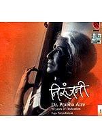 Niranjani Dr. Prabha Atre 50 Years of Dedication<br> Raga Puriya Kalyan Volume 1 (Audio CD)