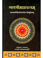 गायत्री महातन्त्रम (संस्कृत एवम् हिन्दी अनुवाद): Gayatri Maha Tantram