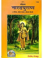 नारद पुराण (सरल हिन्दी भाषा में): The Narada Purana