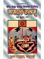 कामरत्न तन्त्रम्: Kamaratna Tantram (Sanskrit Text with Hindi translation)