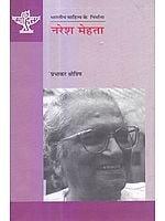 नरेश मेहता (भारतीय साहित्य के निर्माता) Naresh Mehta (Makers of Indian Literature)