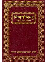 निर्णयसिंधु (संस्कृत एवं हिंदी अनुवाद) - Nirnaya Sindhu (Khemraj Edition)