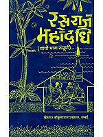 रसराज महोदधि: Rasaraj Mahodadhi (Khemraj Edition)