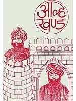 आल्ह खण्ड (असली ५२ गड की लड़ाई) - Alha Khanda