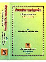 श्रौतयज्ञप्रक्रिया पदार्थानुक्रमकोष: Encyclopedic Dictionary of Shrauta Yajna - Set of Two Volumes