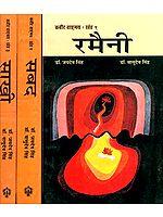 रमैनी: The Works of Kabir -  Ramaini, Sabad and Sakhi (Set of 3 Volumes)