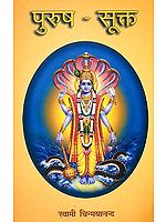 पुरुष सूक्त: Purusha Sukta with Hindi Translation and Detailed Commentary in Simple Language