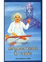 संत तुकाराम महाराज के 12 अभंग: 12 Abhangas of Tukaram Maharaj