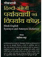 हिन्दी-अंग्रेजी पर्यावाची एवं विपर्याय कोश: Hindi-English Synonym and Antonym Dictionary
