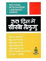 30 दिन में सीखो तेलुगु: Learn Telugu in 30 Days