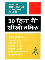 30 दिन में सीखो तमिऴ: Learn Tamil in 30 Days