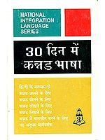 30 दिन में कन्नड भाषा:  Learn Kannada in 30 Days
