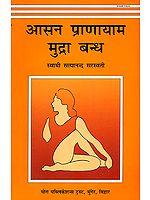 आसन प्राणायाम मुद्रा बन्ध: Asana Pranayama Mudra Bandha