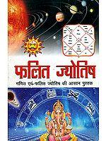 फलित ज्योतिष - गणित एवं फलित ज्योतिष की आसान पुस्तक: Phalit Jyotish - Easy Book of Mathematics and Phalit Jyotish