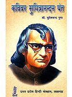 कविवर सुमित्रानन्दन पंत: Sumitranandan Pant