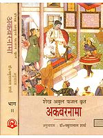 अकबरनामा: Akbarnama (Set of 2 Volumes)