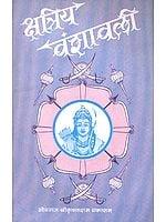 क्षत्रिय वंशावली: Kshatriya Vanshavali