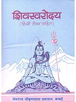 शिवस्वरोदय: Shiva Swarodaya