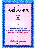 पन्चीकरण: Panchikarana (संस्कृत एवम् हिन्दी अनुवाद)