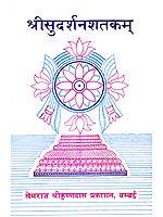 श्री सुदर्शन शतकम् (संस्कृत एवं हिंदी अनुवाद) -  Shri Sudarshan Shatakam
