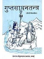 गुप्तसाधनतन्त्र (संस्कृत एवं हिंदी अनुवाद) -  Gupt Sadhana Tantra (Khemraj Edition)