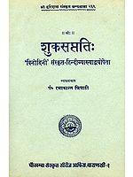 शुकसप्तति (संस्कृत एवं हिंदी अनुवाद) -  Suka Saptati