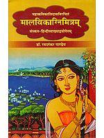 मालविकाग्निमित्रम् (संस्कृत एवम् हिन्दी अनुवाद): Malavikagnimitram of Mahakavi Kalidasa