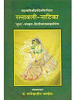 रत्नावली नाटिका (संस्कृत एवम् हिन्दी अनुवाद) - Ratanavali Natika
