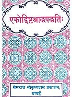 एकोद्दिष्टि श्राद्ध पद्धति: Ekoddishta Shraddha Paddhati