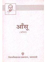 आँसू:  Aansu (Tears) A Poem by Jai Shankar