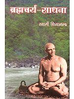 ब्रह्मचर्य साधना: Brahmacharya Sadhana