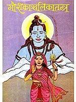 गौरीकाञ्चलिकातंत्र (संस्कृत एवं हिंदी अनुवाद) -  Gauri Kanchalika Tantra