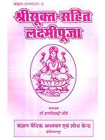 श्री सूक्त-सहित लक्ष्मीपूजा: Lakshmi Pooja with The Shri Sukta