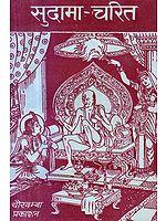सुदामा चरित: Sudama Charit