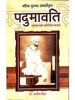 पदुमावति (मूलपाठ तथा साहित्यिक व्याख्या) - Padmavati of Jayasi (Original Text with detailed Explanation)