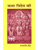 कथा त्रिदेव की: Story of Tridev (Brahma, Vishnu and Shiva)