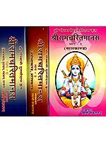 श्रीरामचरितमानस: Discourses on the Ramacharitmanas - The Ramayana of Tulsidas (Set of 3 Volumes)