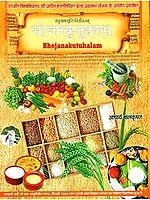 भोजनकुतूहलम् (संस्कृत एवं हिंदी अनुवाद): A Sixteenth Century Ayurvedic Text on Food