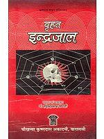 वृहत इंद्रजाल: Brihat Indrajala with Hindi Commentary