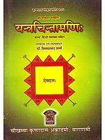 यन्त्रचिन्तामणि: Yantra Chintamani