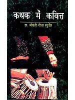 कथक में कवित्त: Kavit in Kathak (With Notation)