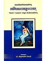 अभिज्ञानशाकुन्तलम् (संस्कृत एवं हिंदी अनुवाद) - Abhijnan Shakuntalam of Kalidasa with Commentary