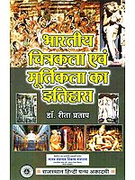 भारतीय चित्रकला एवं मूर्तिकला का इतिहास: History of Indian Painting and Sculpture