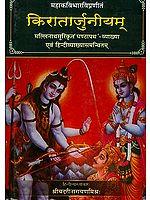 किरातार्जुनीयम् (संस्कृत एवं हिंदी अनुवद) -Kiratarjuniyam of Bharavi